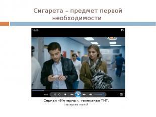 Сигарета – предмет первой необходимости Сериал «Интерны», телеканал ТНТ. смотрет
