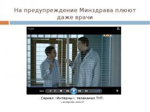 На предупреждение Минздрава плюют даже врачи Сериал «Интерны», телеканал ТНТ. см