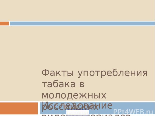 Факты употребления табака в молодежных российских сериалах Исследование видеоматериалов - асоциации 900igr.net
