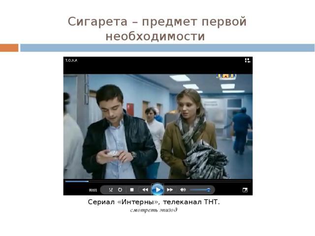 Сигарета – предмет первой необходимости Сериал «Интерны», телеканал ТНТ. смотреть эпизод