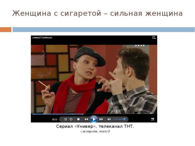 Женщина с сигаретой – сильная женщина Сериал «Универ», телеканал ТНТ. смотреть эпизод