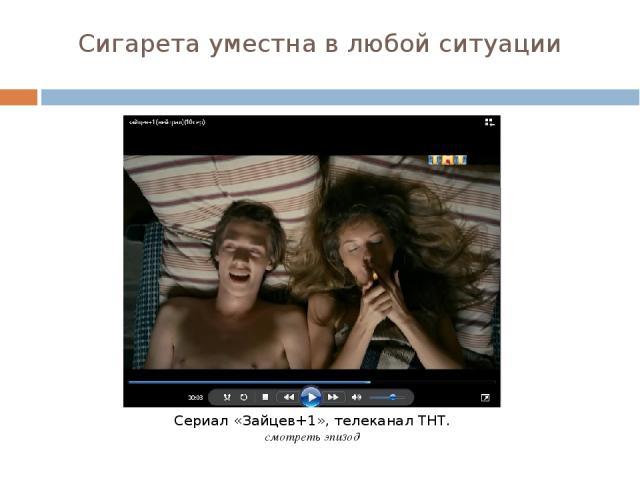 Сигарета уместна в любой ситуации Сериал «Зайцев+1», телеканал ТНТ. смотреть эпизод