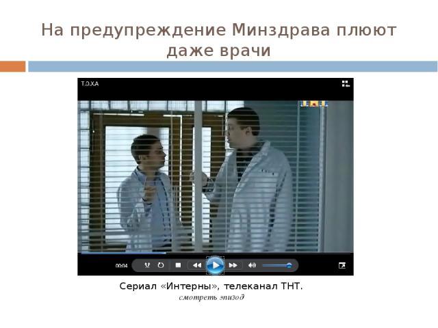 На предупреждение Минздрава плюют даже врачи Сериал «Интерны», телеканал ТНТ. смотреть эпизод