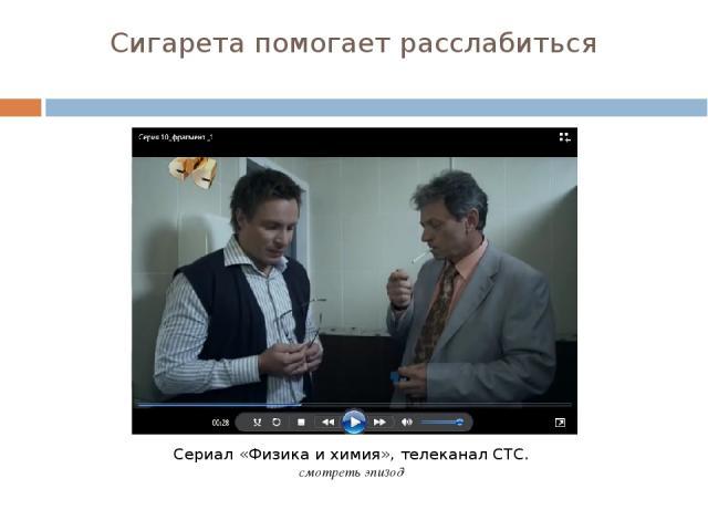Сигарета помогает расслабиться Сериал «Физика и химия», телеканал СТС. смотреть эпизод