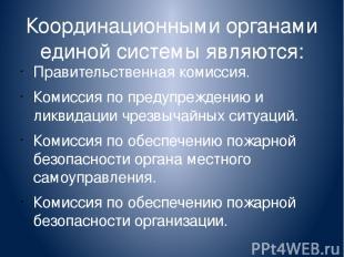 Координационными органами единой системы являются: Правительственная комиссия. К