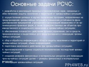 Основные задачи РСЧС: 1. разработка и реализация правовых и экономических норм,
