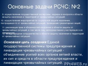 Основные задачи РСЧС: №2 9. осуществление государственной экспертизы, надзора и