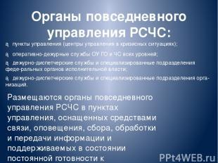 Органы повседневного управления РСЧС: ► пункты управления (центры управления в к