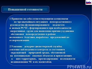 Повышенной готовности 1 Принятие на себя cответствующими комиссиями по чрезвычай