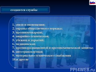 создаются службы связи и оповещения; охраны общественного порядка; противопожарн