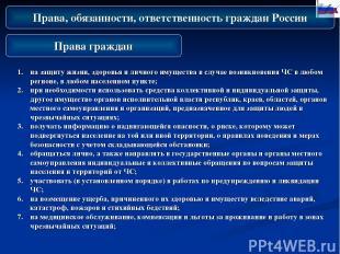 Права, обязанности, ответственность граждан России Права граждан на защиту жизни