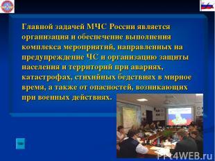 Главной задачей МЧС России является организация и обеспечение выполнения комплек