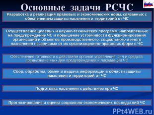 Основные задачи РСЧС Разработка и реализация правовых и экономических норм, связ