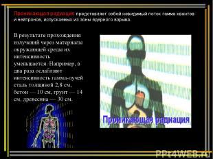 Проникающая радиация представляет собой невидимый поток гамма квантов и нейтроно