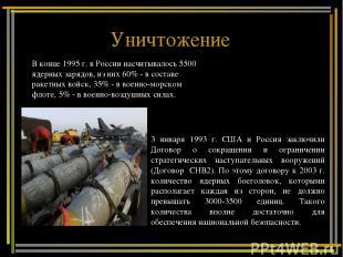 Уничтожение 3 января 1993 г. США и Россия заключили Договор о сокращении и огран
