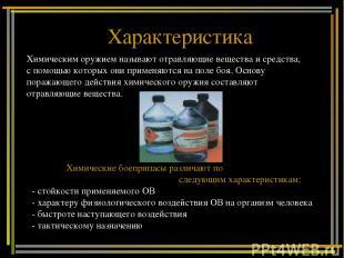 Характеристика Химическим оружием называют отравляющие вещества и средства, с по