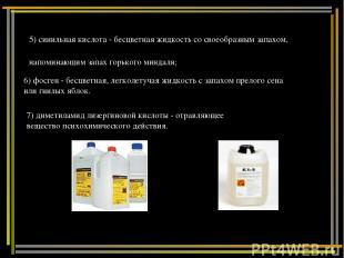 6) фосген - бесцветная, легколетучая жидкость с запахом прелого сена или гнилых