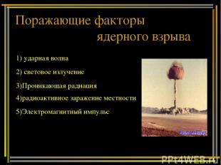 Поражающие факторы ядерного взрыва 1) ударная волна 2) световое излучение 4)ради