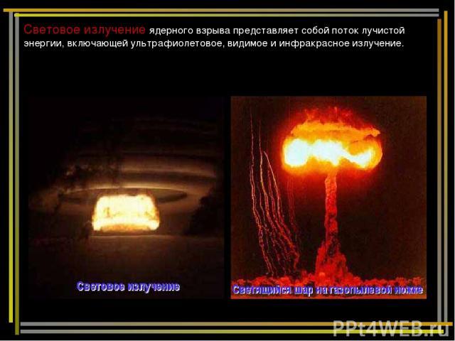 Световое излучение ядерного взрыва представляет собой поток лучистой энергии, включающей ультрафиолетовое, видимое и инфракрасное излучение.