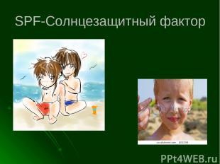 SPF-Солнцезащитный фактор