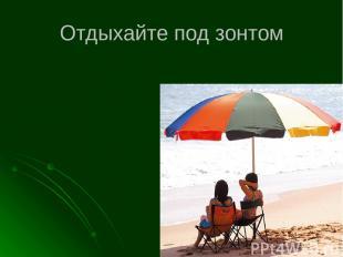 Отдыхайте под зонтом