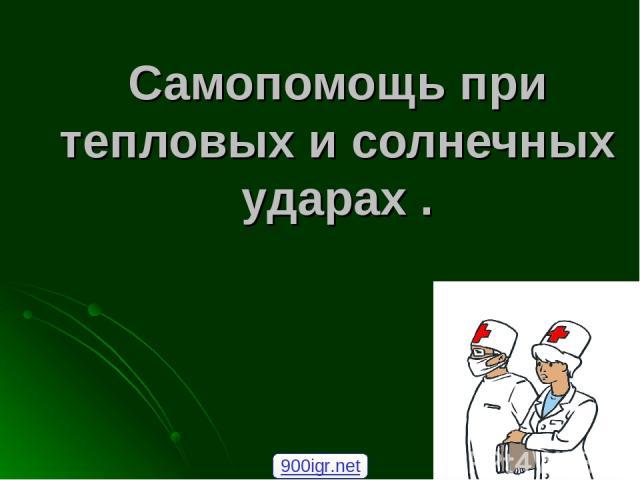 Самопомощь при тепловых и солнечных ударах . 900igr.net
