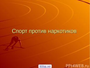 Спорт против наркотиков 900igr.net