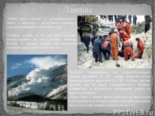 Лавины Лавина (нем. Lawine, от позднелатинского labina — оползень) — масса снега