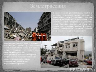 Землетрясения К одним из самых разрушительных, опасных и постоянно угрожающих жи