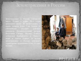 Землетрясения в России Землетрясения в России случаются часто. Только с конца 90