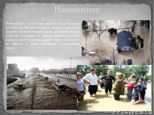 Наводнение Наводнение — затопление местности в результате подъёма уровня воды в