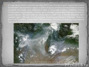 В конце июля, августе и начале сентября 2010 года в России на всей территории сн