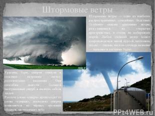 Штормовые ветры Штормовые ветры — одно из наиболее распространенных стихийных бе