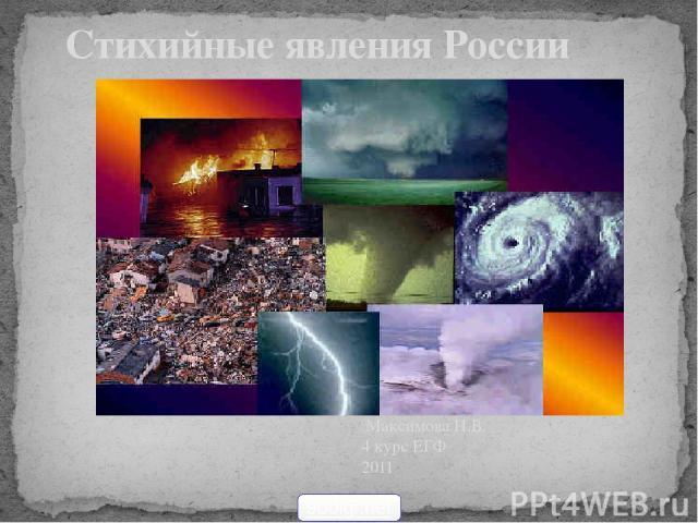 Максимова Н.В. 4 курс ЕГФ 2011 Стихийные явления России 900igr.net