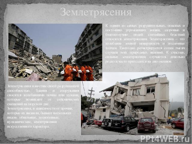 Землетрясения К одним из самых разрушительных, опасных и постоянно угрожающих жизни, здоровью и благополучию людей стихийных бедствий относятся землетрясения. Землетрясения – это колебание земной поверхности и подземные толчки. Ежегодно регистрирует…
