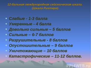 12-бальная международная сейсмическая шкала. (Шкала Рихтера). Слабые - 1-3 балла