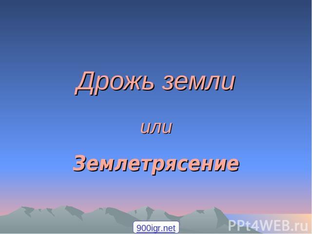 Дрожь земли или Землетрясение 900igr.net