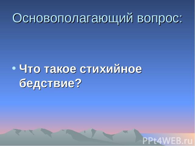 Основополагающий вопрос: Что такое стихийное бедствие?