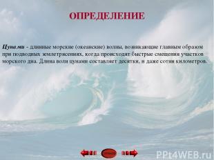 ОПРЕДЕЛЕНИЕ Цунами - длинные морские (океанские) волны, возникающие главным обра