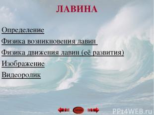 ЛАВИНА Определение Физика возникновения лавин Физика движения лавин (её развития