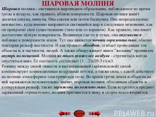 ШАРОВАЯ МОЛНИЯ Шаровая молния - светящееся шаровидное образование, наблюдаемое в