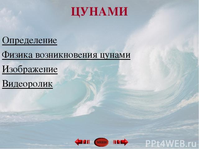 ЦУНАМИ Определение Физика возникновения цунами Изображение Видеоролик
