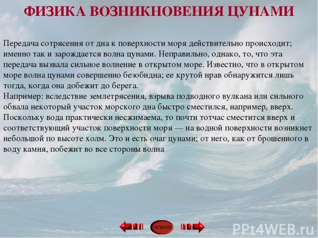 Передача сотрясения от дна к поверхности моря действительно происходит; именно так и зарождается волна цунами. Неправильно, однако, то, что эта передача вызвала сильное волнение в открытом море. Известно, что в открытом море волна цунами совершенно …