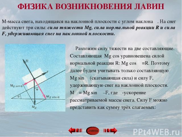 М-масса снега, находящаяся на наклонной плоскости с углом наклона α. На снег действуют три силы: сила тяжести Мg, сила нормальной реакции R и сила F, удерживающая снег на наклонной плоскости. Разложим силу тяжести на две составляющие. Составляющая М…