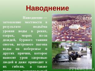 Наводнение Наводнение— затопление местности в результате подъёма уровня воды в