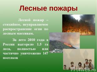 Лесные пожары Лесной пожар – стихийное, неуправляемое распространение огня по ле