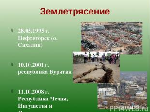 Землетрясение 28.05.1995 г. Нефтегорск (о. Сахалин) 10.10.2001 г. республика Бур