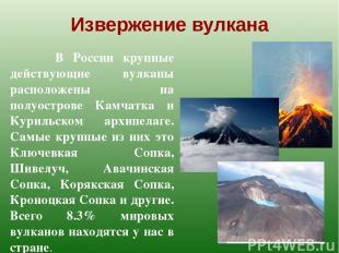 Извержение вулкана В России крупные действующие вулканы расположены на полуостро