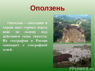 Оползень Оползень – сползание и отрыв масс горных пород вниз по склону под дейст