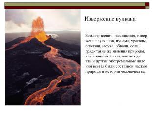 Извержение вулкана Землетрясения, наводнения, извер жение вулканов, цунами, ураг